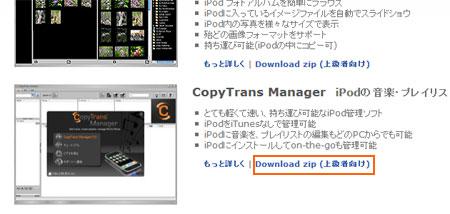 CopyTrans Managerをダウンロードする。