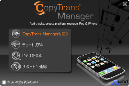 CopyTrans Managerを使うをクリック