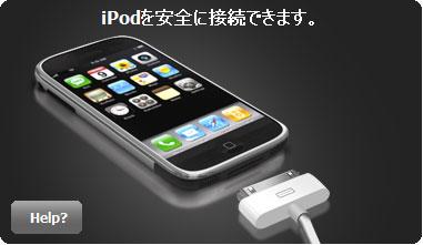 iPodを繋ぎます。