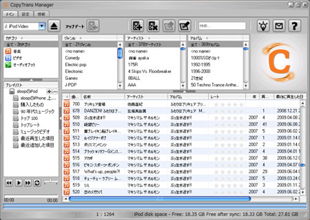 CopyTransManagerが起動