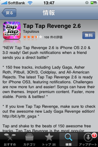 Tap Tap Revengeというアプリをインストールしよう!