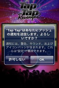 Tap Tap Revengeを起動しよう!