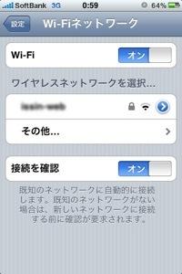 iPhoneにさっき設定したSSIDが!