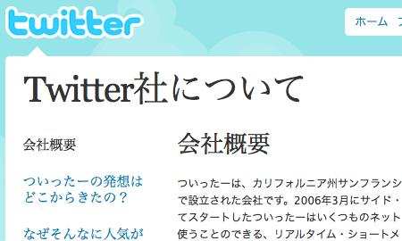 Twitterを使っている人はiPhoneユーザーが結構多い!?