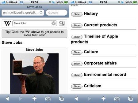 Wikipediaがいつの間にかiPhone用に最適化されている件。