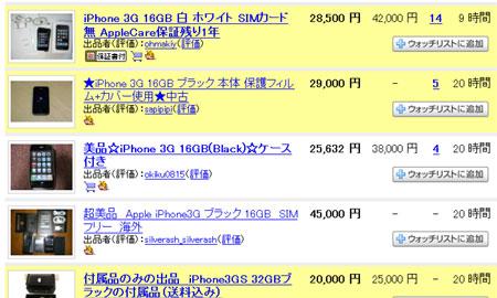 Yahoo!オークションでiPhone 3Gの出品が解禁。