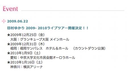 田村ゆかり、年末年始にかけて全国ライブツアー開催決定!