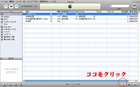 iTunesを起動、イコライザを起動