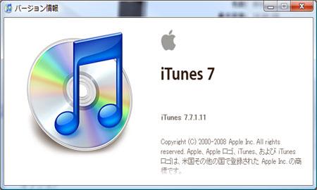 itunesが7.7.1にアップグレード。VistaでATOKが使えない問題が解消される!!