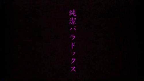 Junketsu paradox pv 00
