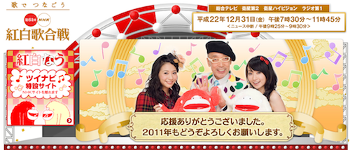 第61回 NHK紅白歌合戦 2010の視聴率、第2部が40%超え達成。