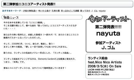 ランティス組曲にニコニコ動画アーティストの「nayuta」氏参加決定ー!