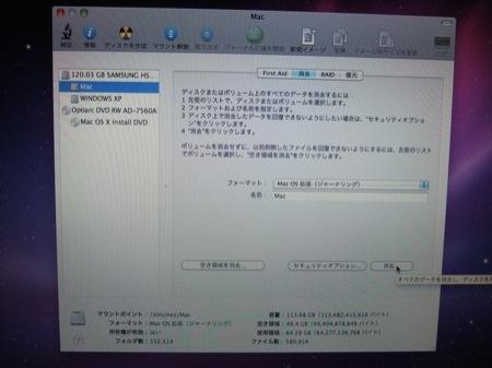 Mac OS HDDを消去