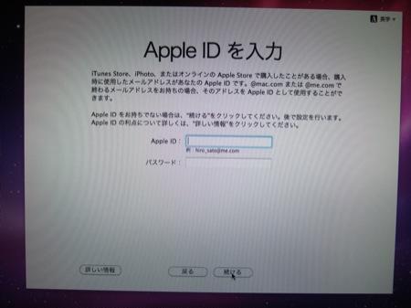 Apple IDを入力