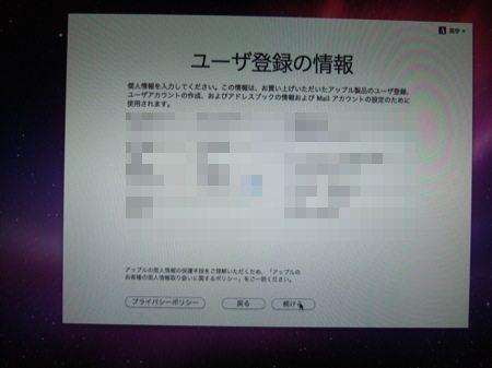 Apple IDデータを確認