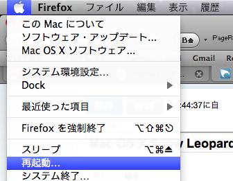 Macを再起動。Cキーを押しながら。