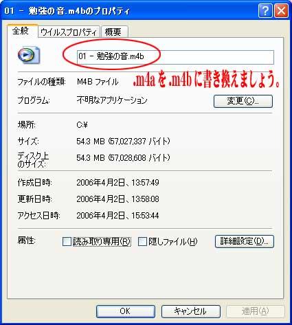 .m4aを.m4bに拡張子を変換する。