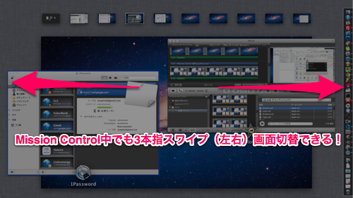 Mac os x lion mission control tips