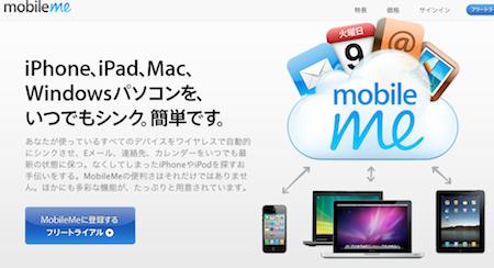 iOS 4.2.1に無料で提供されるMobileMeの痕跡が!?