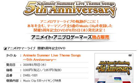 アニサマ5年分のテーマソングのPVがつまったDVD「Animelo Summer Live Theme Songs~5th Anniversary~」が8月5日に発売