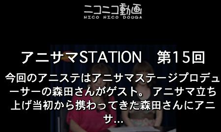 アニサマSTATIONがアニサマ人気アーティストをゲストに招いてニコニコ生放送!!