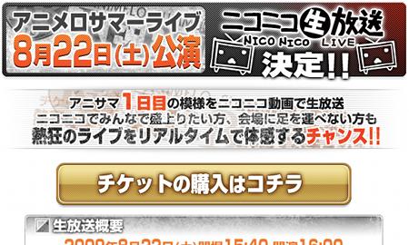 本日からニコニコ生放送で、アニサマ2009の1日目を視聴できるチケットの販売受付開始。
