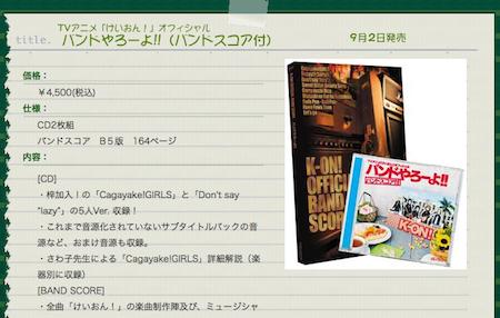 けいおん! オフィシャルバンドスコア+CD バンドやろーよ!!