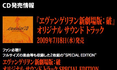ヱヴァンゲリヲン新劇場版:破のサウンドトラック(サントラ)の内容とジャケットが発表!