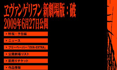 ヱヴァンゲリヲン新劇場版:破のオリジナル サントラが7月8日に発売。
