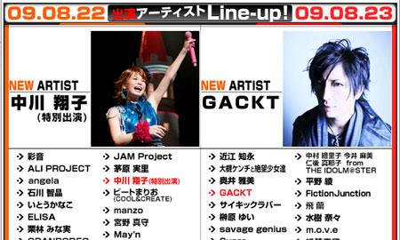 アニサマ2009に「中川翔子」、「Gackt」の出演が決定!