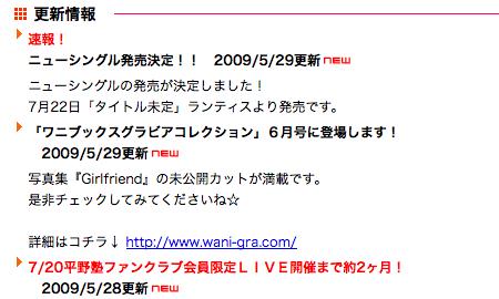 平野綾のニューシングルが2009年7月22日にリリース決定です!