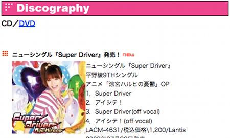 平野綾、涼宮ハルヒの憂鬱OPの「Super Driver」オリコン週間シングルランキングで3位を獲得!!