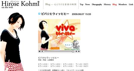 ついに広瀬香美によるTwitterのテーマソング「ビバ☆ヒウィッヒヒー」が公開!