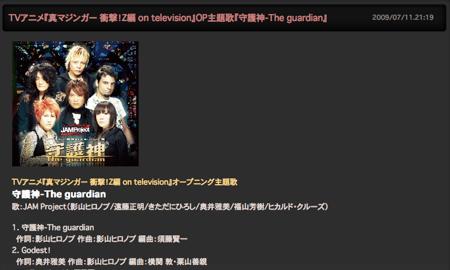 JAM Project、真マジンガー 衝撃!Z編の新OP「守護神-The guardian」を8月5日に発売.