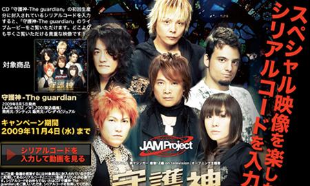 本日発売のJAM Projectの新曲「守護神-The guardian」の初回限定版に特別ライブ映像がみれるシリアルナンバーが封入。