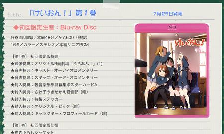 「けいおん! 」第1巻がオリコンTVアニメブルーレイランキングで過去最高の初動売上を達成しました!