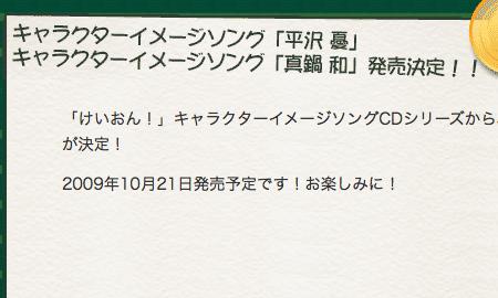 けいおん!のキャラソンシリーズに、「平沢 憂」と「真鍋 和」版が追加。