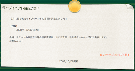けいおん!ライブイベント開催日決定12月30日!