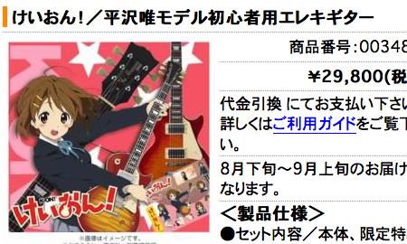 けいおん!の平沢唯モデルのギターと秋山澪モデルのベースがTBSより販売開始〜♪