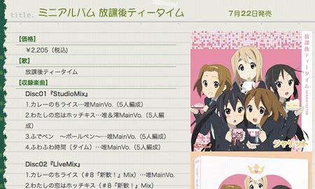 けいおん!のミニアルバム「放課後ティータイム」オリコン週間ランキング1位獲得!