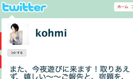 広瀬香美、Twitterのテーマソング制作開始!