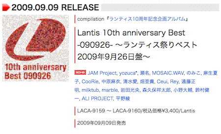 Lantis 10th Best
