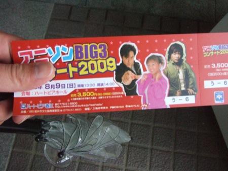 アニソンBIG3コンサート2009福井公演にいってきましたー!レポート。
