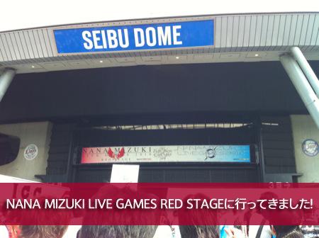 水樹奈々の「NANA MIZUKI LIVE GAMES RED STAGE」にいってきましたー!