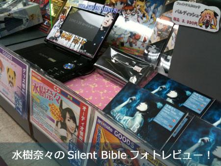 水樹奈々のSilent Bibleをアニメイトでフラゲしてきたよフォトレビュー!