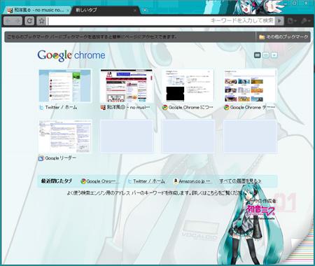 初音ミクGoogle Chromeテーマ