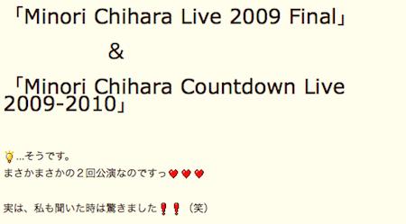 茅原実里、大晦日は「Minori Chihara Live 2009 Final」& 「Minori Chihara Countdown Live 2009-2010」の2連発でカウントダウン決定!!