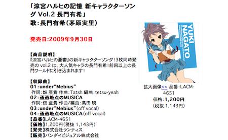 涼宮ハルヒの憂鬱、新キャラクターソング長門有希。