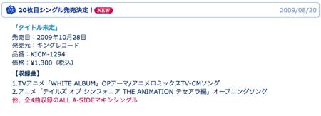 水樹奈々、新シングルを10月28日にリリース決定!なんと両A面だ!