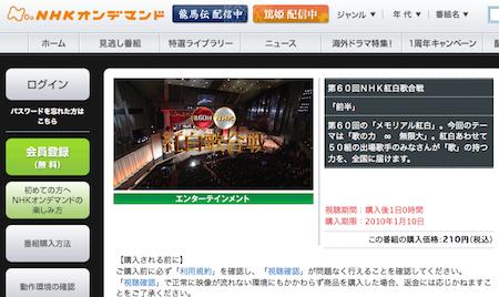 水樹奈々の勇姿再び! NHKオンデマンドにて紅白歌合戦が配信中!